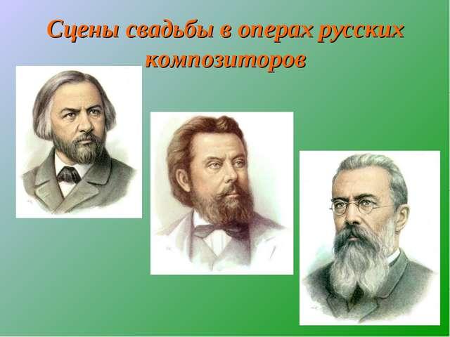 Сцены свадьбы в операх русских композиторов