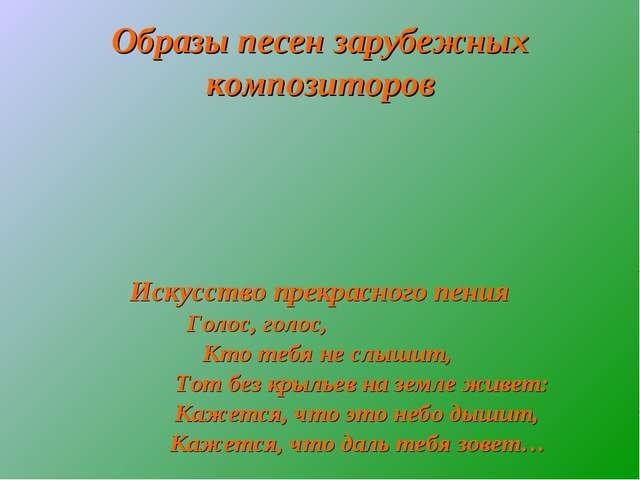 Образы песен зарубежных композиторов Искусство прекрасного пения Голос, голос...