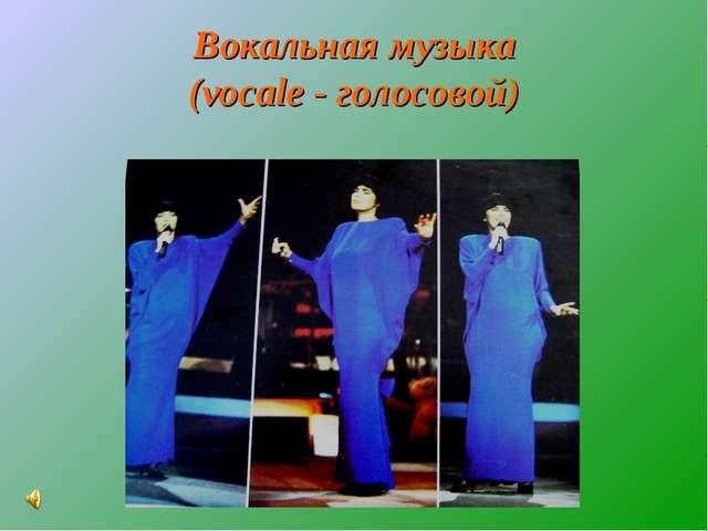 Вокальная музыка (vocale - голосовой)