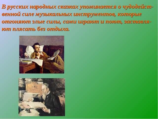 В русских народных сказках упоминается о чудодейст-венной силе музыкальных ин...