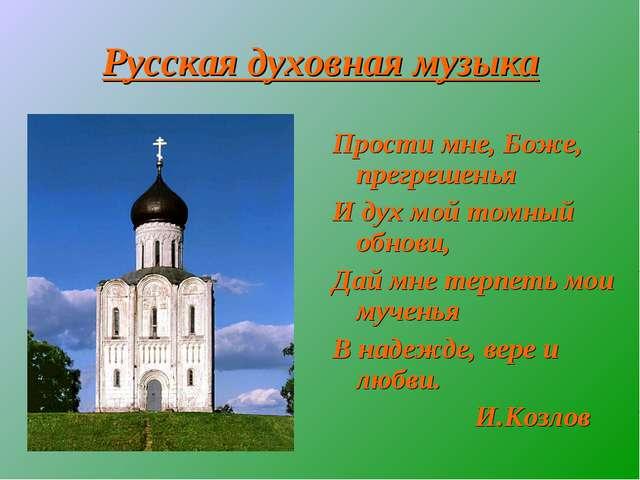 Русская духовная музыка Прости мне, Боже, прегрешенья И дух мой томный обнови...