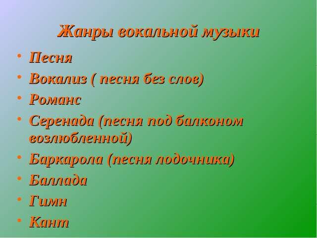 Жанры вокальной музыки Песня Вокализ ( песня без слов) Романс Серенада (песня...