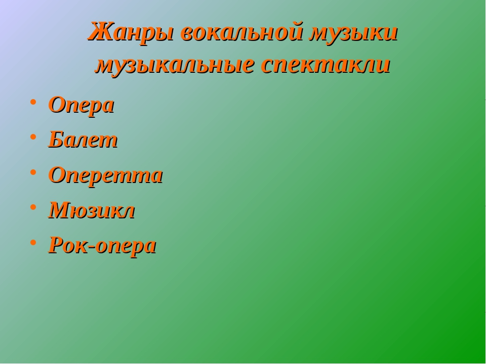 Жанры вокальной музыки музыкальные спектакли Опера Балет Оперетта Мюзикл Рок-...