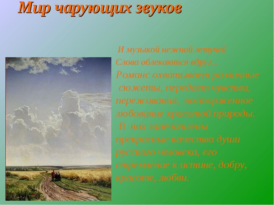 Мир чарующих звуков И музыкой нежной летучей Слова облекаются вдруг… Романс...