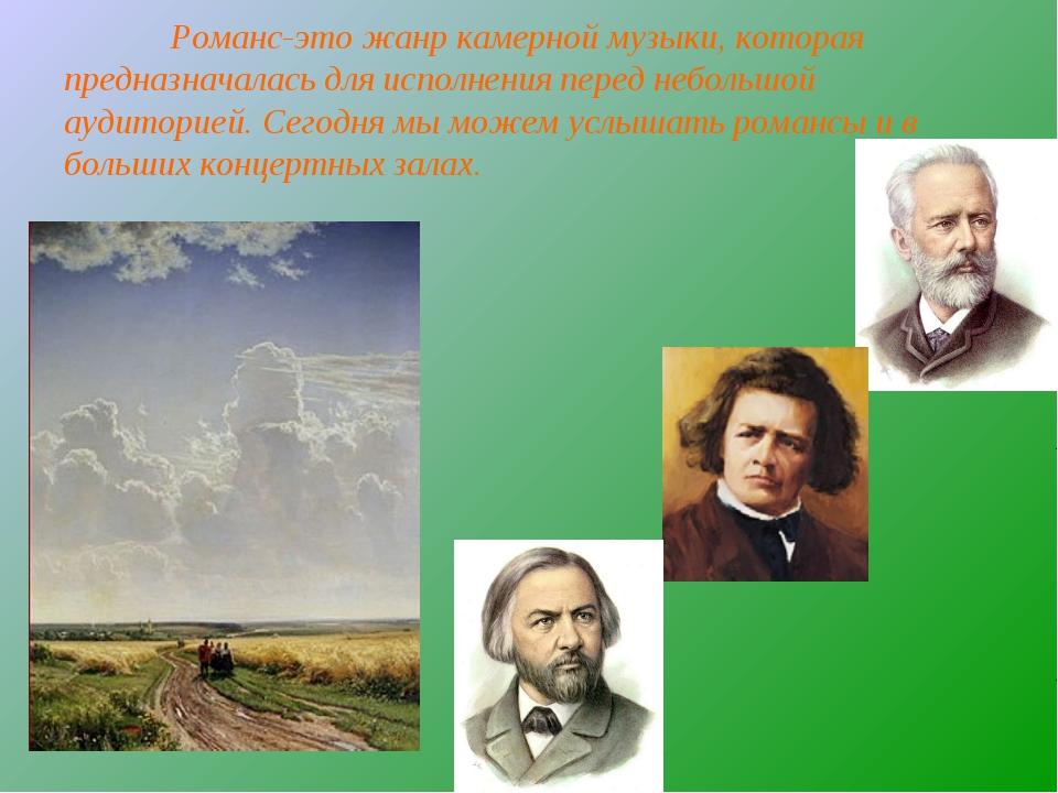 Романс-это жанр камерной музыки, которая предназначалась для исполнения пере...