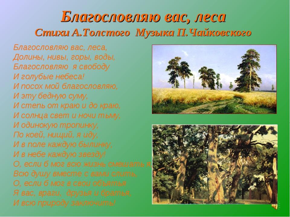 Благословляю вас, леса Стихи А.Толстого Музыка П.Чайковского Благословляю вас...