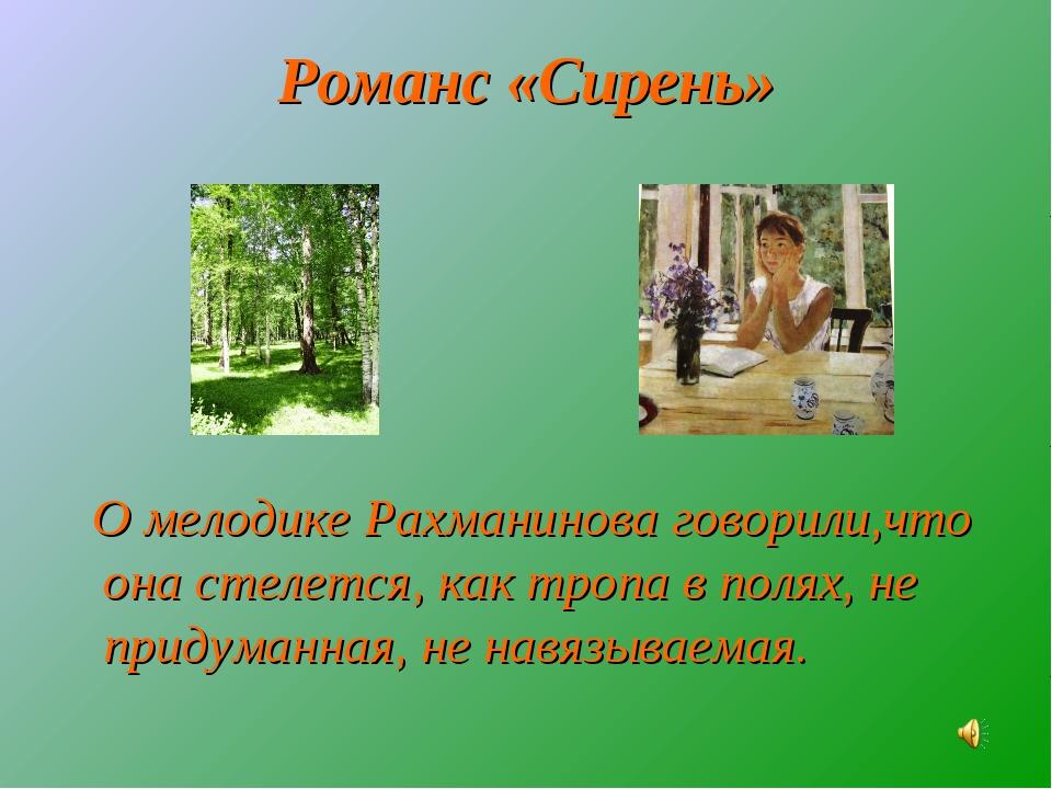 Романс «Сирень» О мелодике Рахманинова говорили,что она стелется, как тропа в...