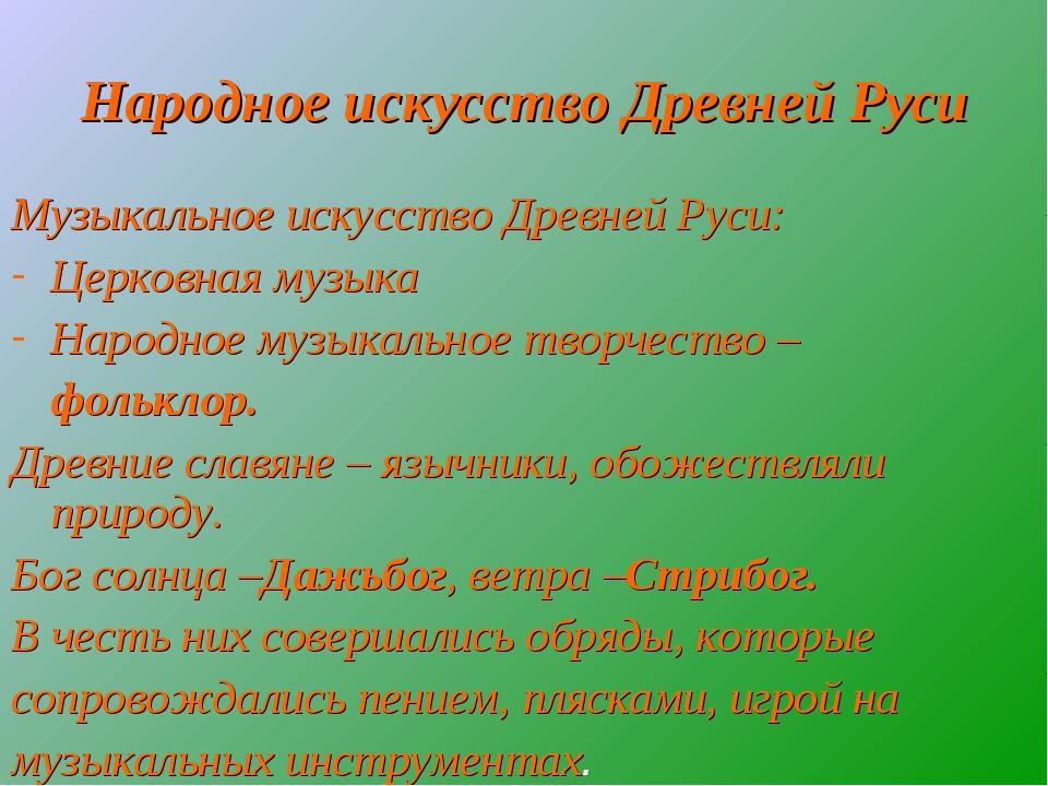 Народное искусство Древней Руси Музыкальное искусство Древней Руси: Церковная...