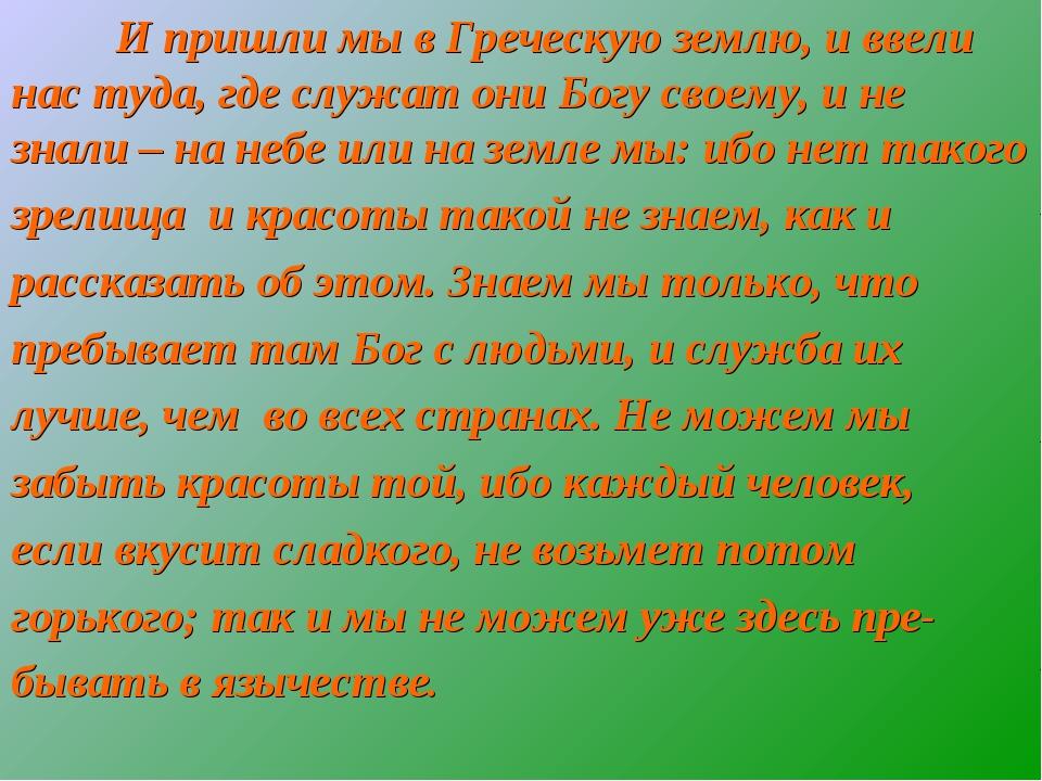 И пришли мы в Греческую землю, и ввели нас туда, где служат они Богу своему,...