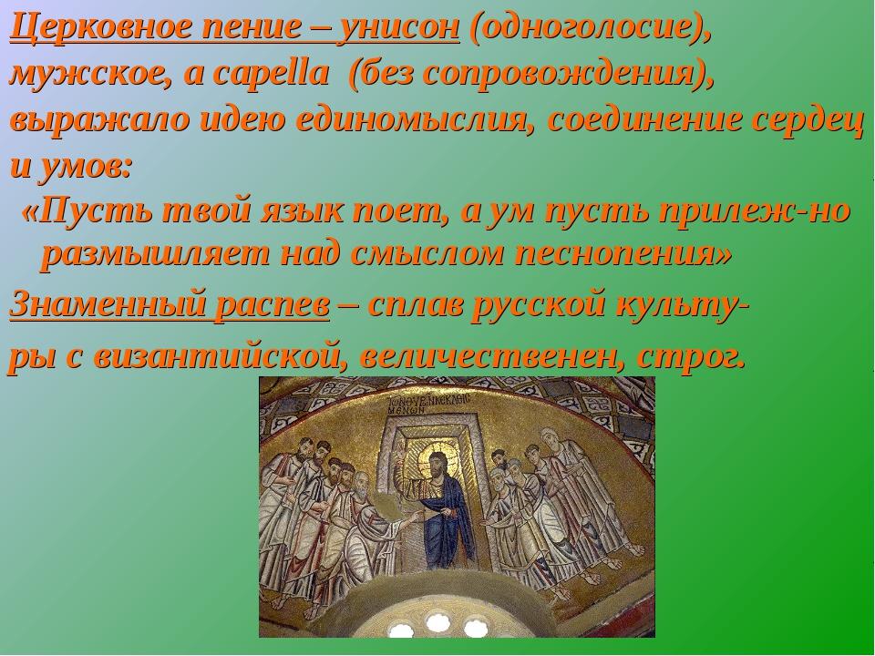 Церковное пение – унисон (одноголосие), мужское, a capella (без сопровождения...
