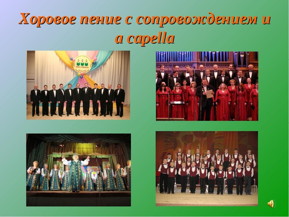 Хоровое пение с сопровождением и a capella