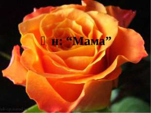 """Ән: """"Мама"""""""