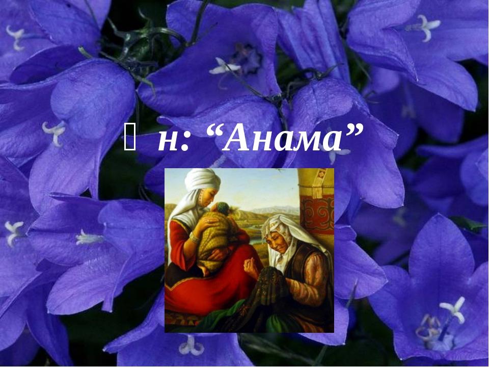"Ән: ""Анама"""