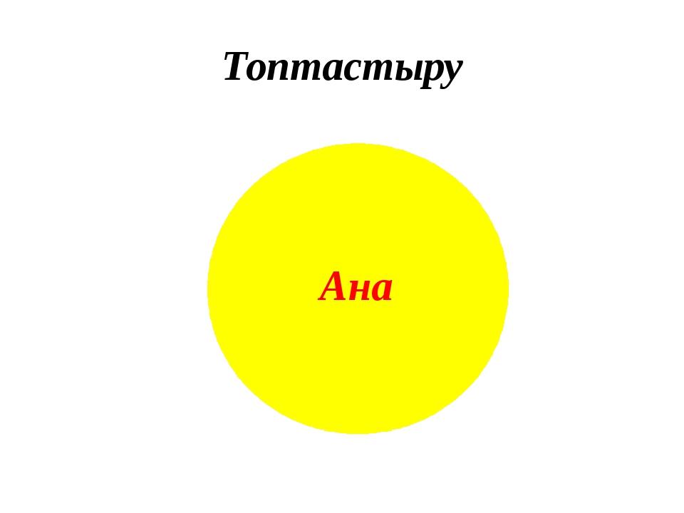 Топтастыру Ана