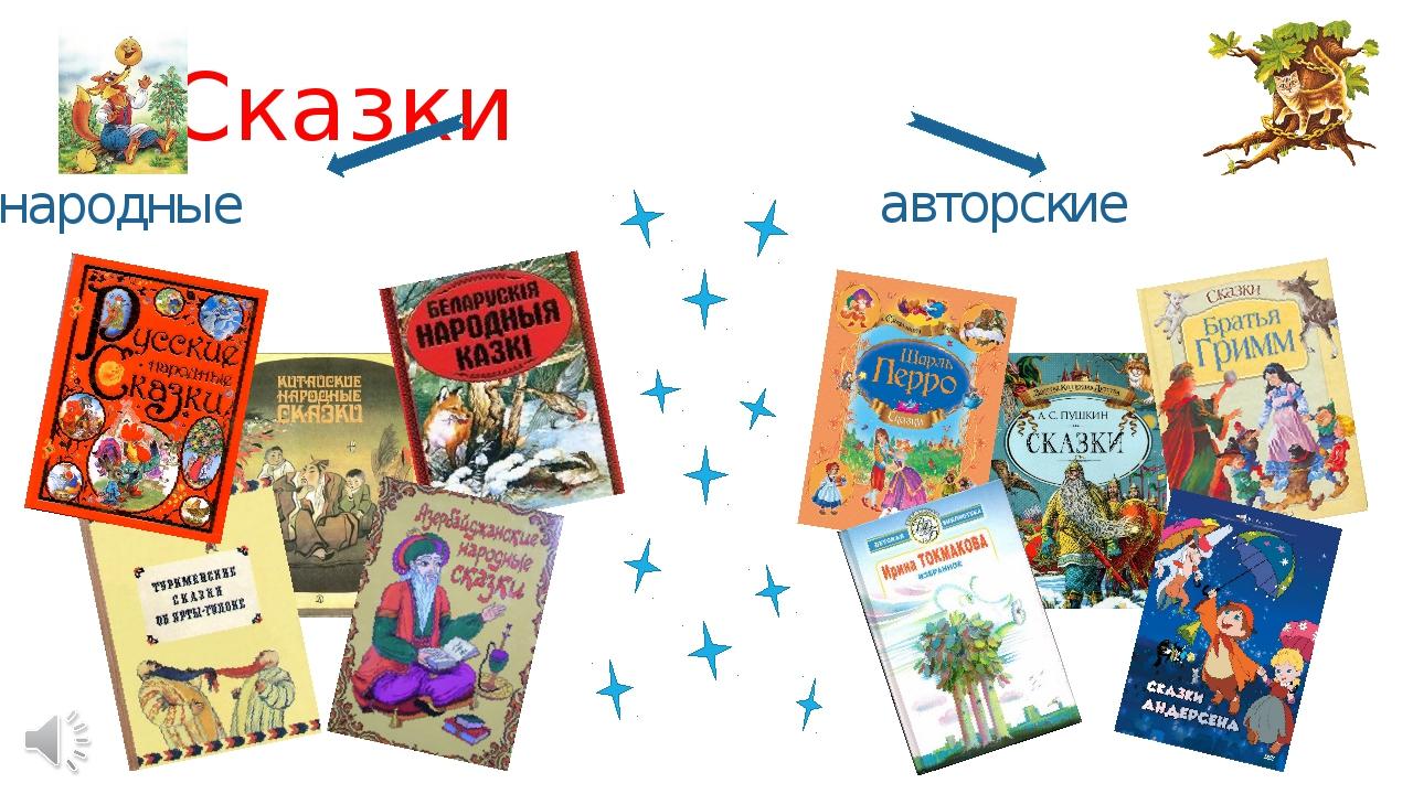 литературные и народные сказки приведите примеры