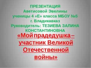 ПРЕЗЕНТАЦИЯ Аветисовой Эвелины ученицы 4 «Е» класса МБОУ №5 г. Владикавказ Ру