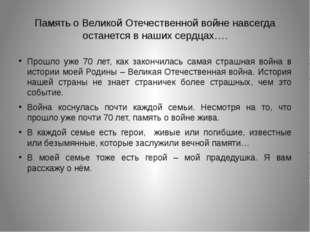 Память о Великой Отечественной войне навсегда останется в наших сердцах…. Про