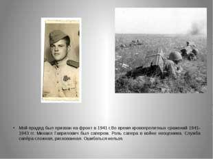 Мой прадед был призван на фронт в 1941 г.Во время кровопролитных сражений 19