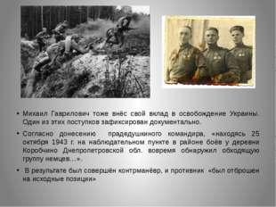 Михаил Гаврилович тоже внёс свой вклад в освобождение Украины. Один из этих