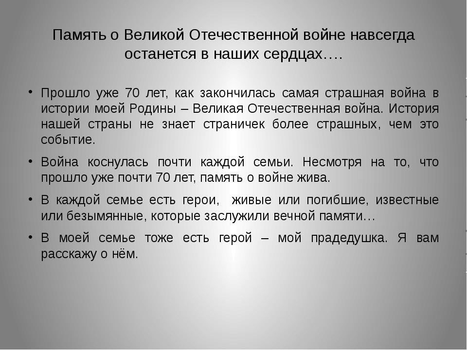 Память о Великой Отечественной войне навсегда останется в наших сердцах…. Про...
