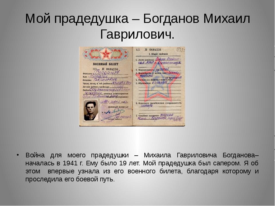 Мой прадедушка – Богданов Михаил Гаврилович. Война для моего прадедушки – Мих...