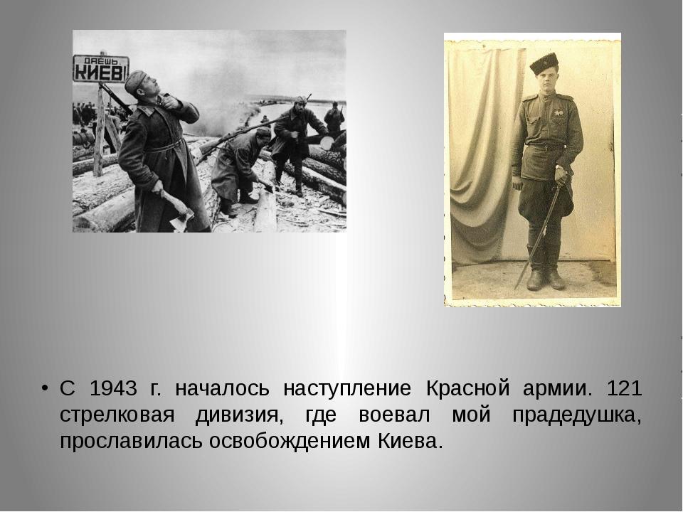 С 1943 г. началось наступление Красной армии. 121 стрелковая дивизия, где во...
