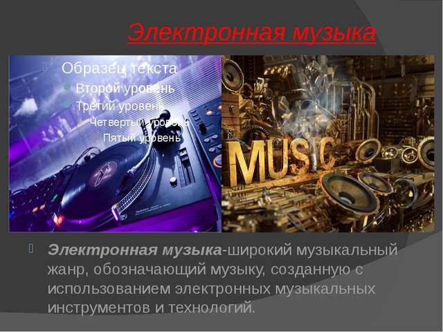 Электронная музыка Электронная музыка-широкий музыкальный жанр, обозначающий...