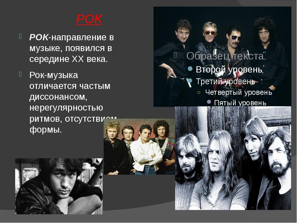рок как направление современной музыки