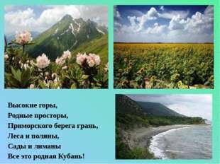 Высокие горы, Родные просторы, Приморского берега грань, Леса и поляны, Сады