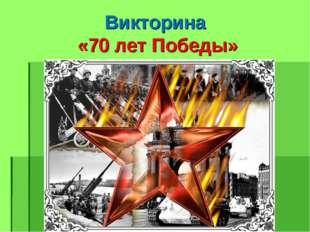 Викторина «70 лет Победы»