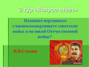 Назовите верховного главнокомандующего советских войск в великой Отечественно