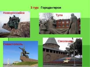 3 тур: Города-герои Новороссийск Тула Севастополь Смоленск