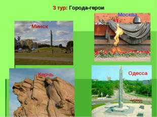 3 тур: Города-герои Минск Москва Керчь Одесса