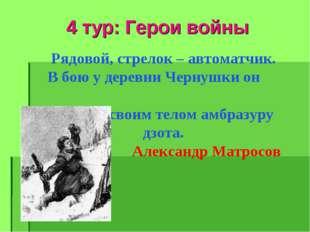 4 тур: Герои войны Рядовой, стрелок – автоматчик. В бою у деревни Чернушки он