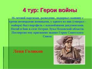 4 тур: Герои войны 16-летний партизан, разведчик, подорвал машину с тремя нем