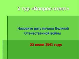 Назовите дату начала Великой Отечественной войны 22 июня 1941 года 2 тур «Во