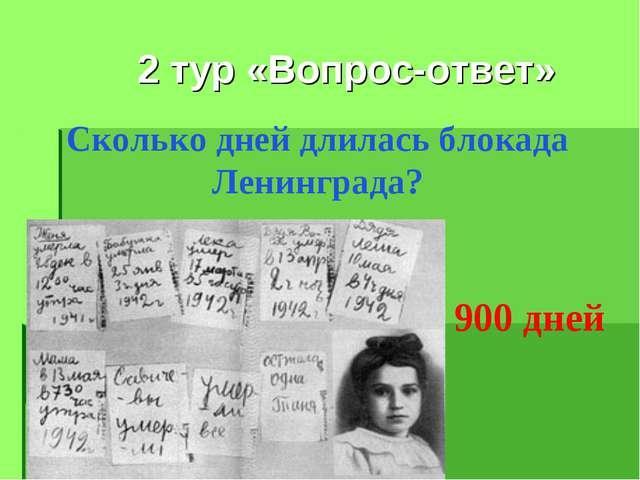 Сколько дней длилась блокада Ленинграда? 2 тур «Вопрос-ответ» 900 дней