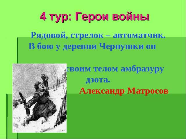 4 тур: Герои войны Рядовой, стрелок – автоматчик. В бою у деревни Чернушки он...