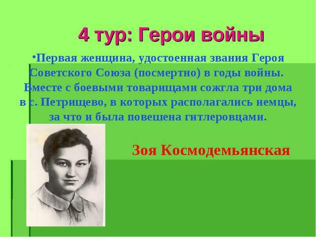 4 тур: Герои войны Первая женщина, удостоенная звания Героя Советского Союза...