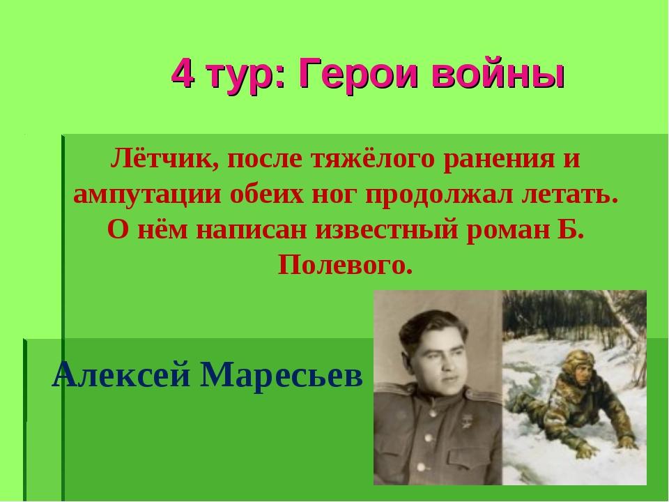 4 тур: Герои войны Лётчик, после тяжёлого ранения и ампутации обеих ног прод...