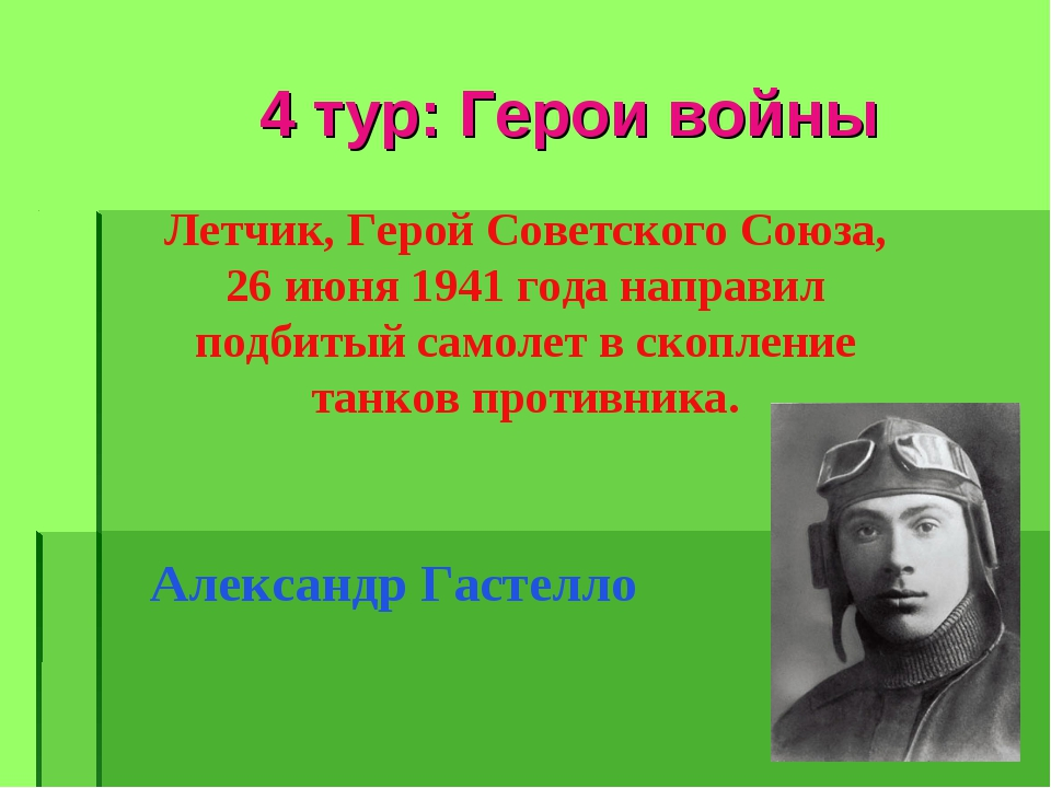 4 тур: Герои войны Летчик, Герой Советского Союза, 26 июня 1941 года направил...