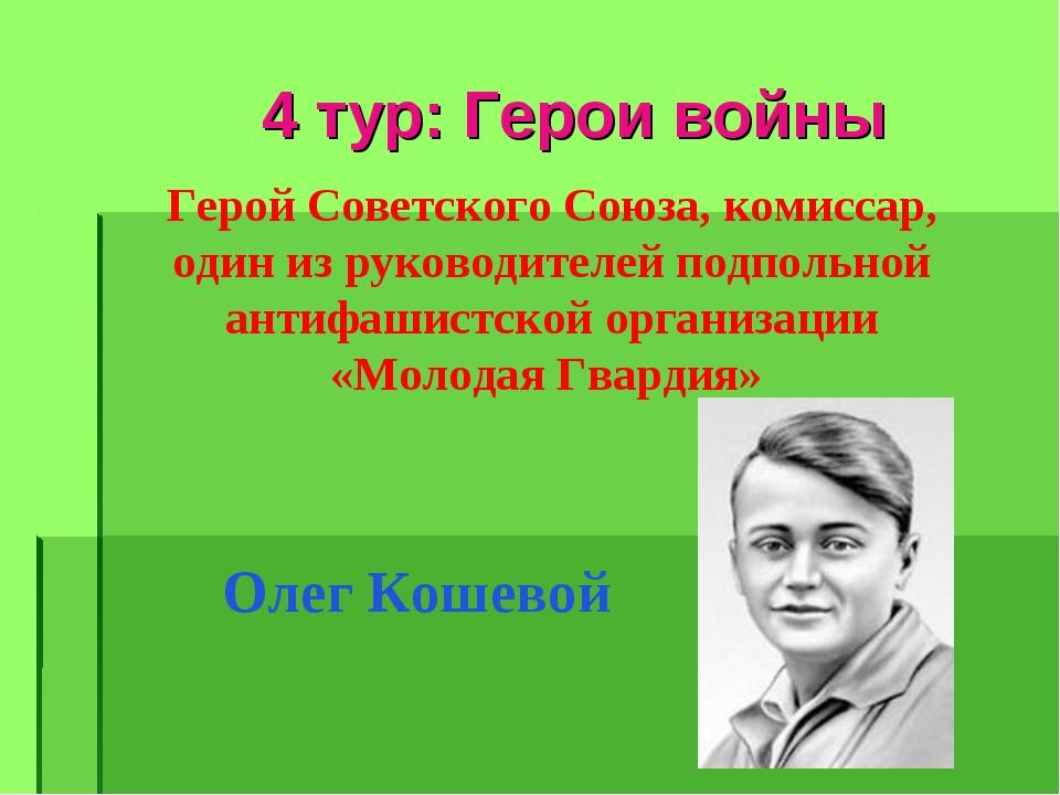 4 тур: Герои войны Герой Советского Союза, комиссар, один из руководителей по...