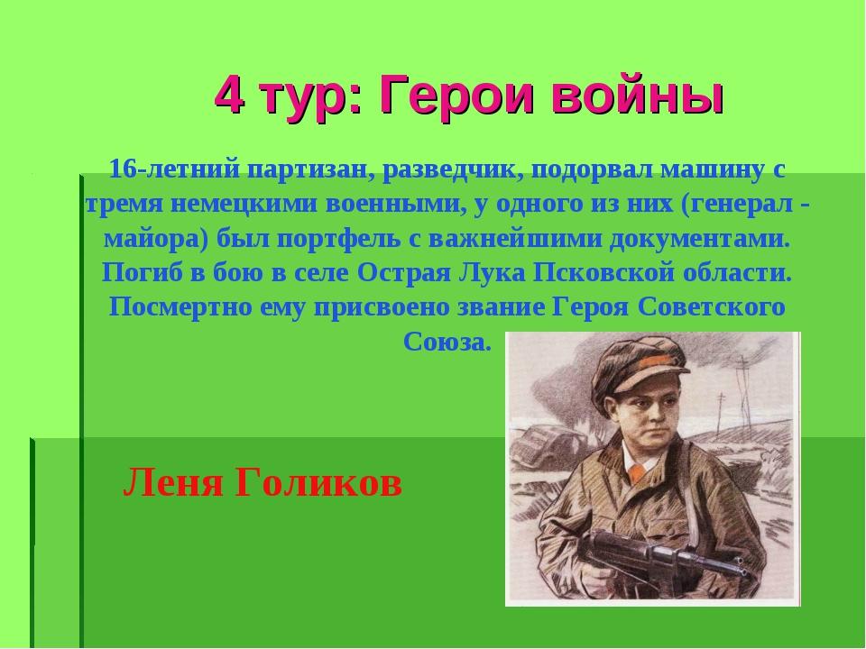 4 тур: Герои войны 16-летний партизан, разведчик, подорвал машину с тремя нем...