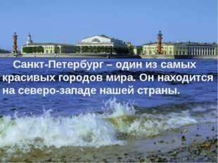 Санкт-Петербург – один из самых красивых городов мира. Он находится на север