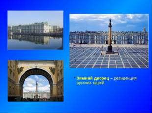 Зимний дворец – резиденция русских царей