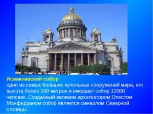 Исаакиевский собор одно из самых больших купольных сооружений мира, его высот