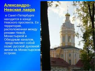 Александро-Невская лавра в Санкт-Петербурге находится в конце Невского проспе
