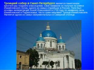 Троицкий собор в Санкт-Петербурге является памятником архитектуры позднего кл