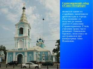 Сампсониевский собор в Санкт-Петербурге является одним из старейших памятнико