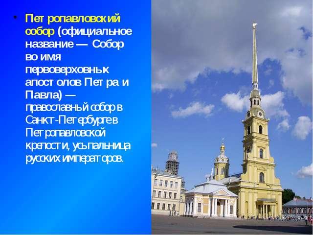 Петропавловский собор (официальное название — Собор во имя первоверховных апо...